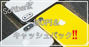 Softbankならまだある!一括0円と高額キャッシュバック!